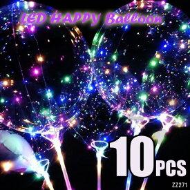光る風船 LEDバルーン 10個セット 竿付きなのでヘリュウムガス不要 ポンプ付 イベント パーティー 夏祭りに大人気!!