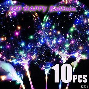 送料無料 ledバルーン 光る風船 LEDバルーン 10個セット 竿付きなのでヘリュウムガス不要 ポンプ付 イベント パーティー 夏祭りに大人気!!