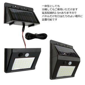 分離式 屋外 センサーライト ソーラーガーデンライト ソーラー充電式ライト 人感センサー 自動点灯 防水 電気不要