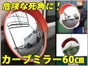 大型カーブミラー 直径60cm 凸面鏡