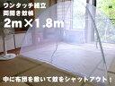ワンタッチ蚊帳 200×180cm コンパクトに収納できます!