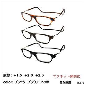 老眼鏡 首掛け マグネット開閉 男女兼用 +1.5 +2.0 +2.5