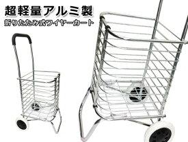送料無料 軽量 1.5kg アルミショッピングカート【黒】 折りたたみ式ワイヤーカート 送料無料