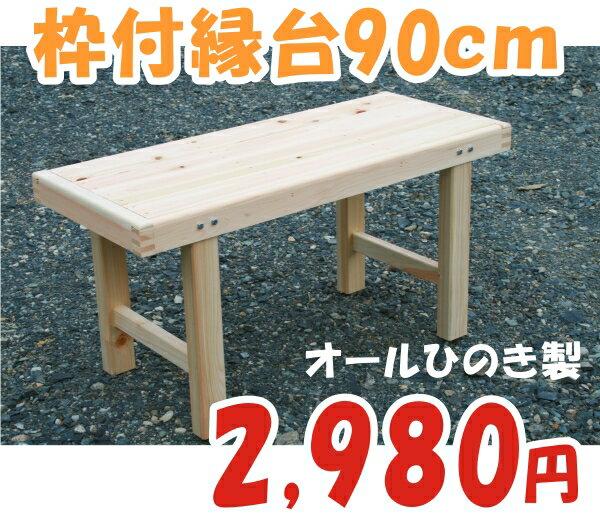 縁台 木製 枠付縁台 ひのき 90cm【岡山・四国・九州産ひのき】木製(ひのき)縁台