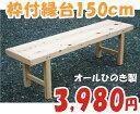 縁台 木製 枠付縁台 ひのき 150cm木製(ひのき)縁台