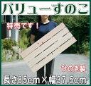 すのこ ひのき 桧 檜 特売スノコ 国産 長さ85cm×幅37.5cm【日本製スノコ すのこ】お風呂すのこ、すのこ