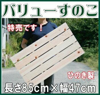 すのこ ひのき 桧 檜 特売スノコ 国産 長さ85cm×幅47cm【日本製スノコ すのこ】すのこ玄関、押入れすのこ