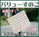 すのこ ひのき 桧 檜 特売スノコ 国産 長さ85cm×幅76cm【日本製スノコ すのこ】スノコお風呂、押入れすのこ 大きなすのこ!