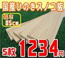 ひのき 桧 檜 すのこ板 国産 スノコ板85cm