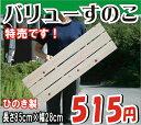 すのこ ひのき 桧 檜 特売スノコ 国産 長さ85cm×幅28cm【日本製スノコ すのこ】お風呂すのこ、押入れすのこ、