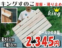 すのこ ひのき 桧 檜 キングすのこ 国産 長さ85cm× 幅56cm【日本製スノコ すのこ】厚板・滑り止め付 水場にGOOD!