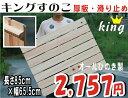すのこ ひのき 桧 檜 キングすのこ 国産 長さ85cm× 幅65.5cm【日本製スノコ すのこ】厚板・滑り止め付 水場にGOOD!