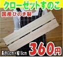 すのこ ひのき 桧 檜 国産 クローゼットスノコ 60cm×18cm幅 すのこ