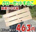 すのこ ひのき 桧 檜 国産 クローゼットスノコ 長さ60cm×幅28cm すのこ