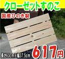 すのこ ひのき 桧 檜 国産 クローゼットスノコ 60cm×37.5cm幅 すのこ