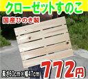 すのこ ひのき 桧 檜 国産 クローゼットスノコ 60cm×47cm幅