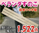 すのこ ひのき 桧 檜 国産 ベランダスノコ150cm×28cm幅 岡山 四国 九州産 ひのき