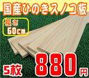ひのき 桧 檜 すのこ板 国産 スノコ板60cm