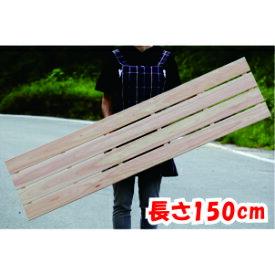すのこ ひのき 桧 檜 国産 ベランダスノコ150cm×37.5cm幅 岡山 四国 九州産 ひのき