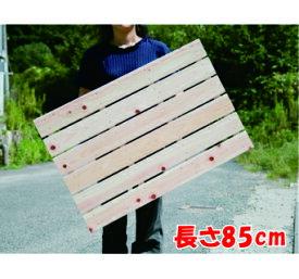 すのこ ひのき 桧 檜 特売スノコ 国産 長さ85cm×幅56.5cm【日本製スノコ すのこ】玄関すのこ、押入れすのこ