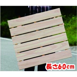 すのこ ひのき 桧 檜 国産 クローゼットスノコ 60cm×56.5cm幅 すのこ