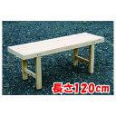 縁台 木製 枠付縁台 ひのき 120cm木製(ひのき)縁台