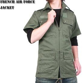 クーポンで15%OFF◆実物 新品 フランス軍 エアフォース 半袖 ジャケット オリーブ ミリタリーシャツ ミリタリー WIP メンズ アウトドア キャッシュレス 5%還元