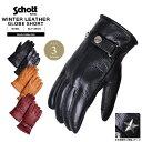 Schott ショット 3149026 ウィンター レザーグローブ SHORT Schott ショット グローブ レザーグローブ Schott ショッ…