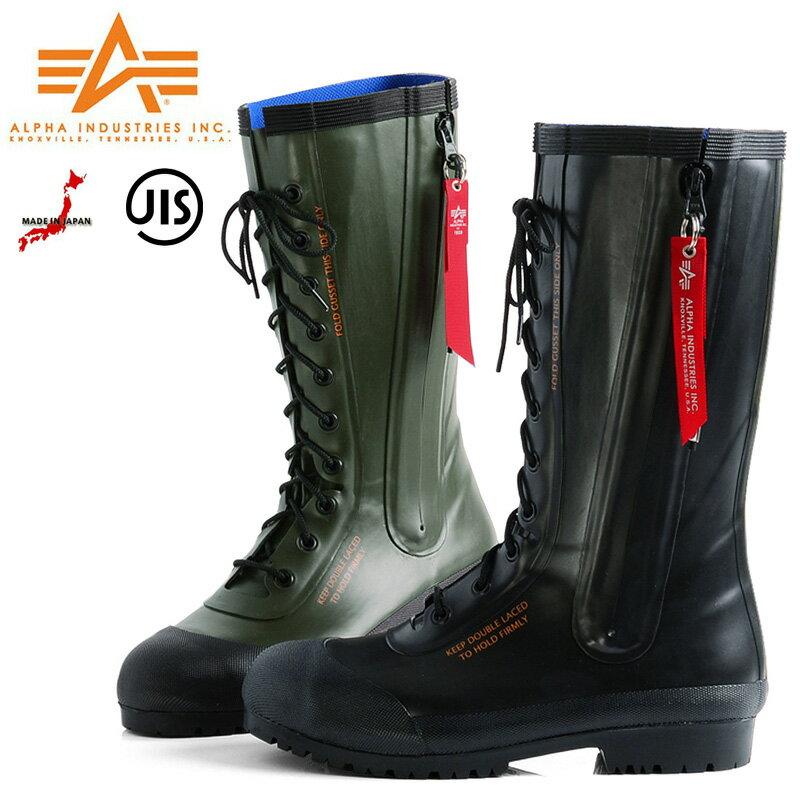 店内20%OFF開催中◆ALPHA アルファ AF-SV-01 ラバーブーツ 日本製 JIS規格 レインブーツ 安全靴 日本工業規格 WIP メンズ ミリタリー アウトドア