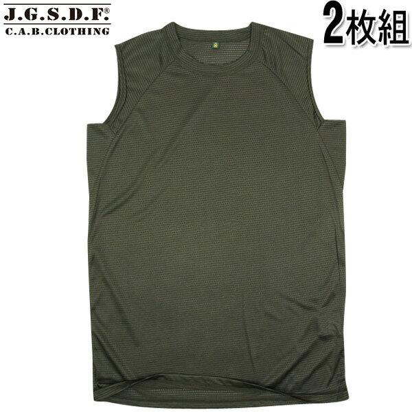 ミリタリーTシャツ J.G.S.D.F. 自衛隊 COOL NICE スリーブレスTシャツ 2枚組 OD 6528 C.A.B.CLOTHING 【クーポン対象外】 ギフト プレゼント WIP メンズ ミリタリー アウトドア 父の日