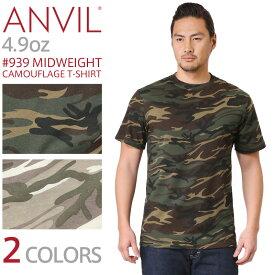 【メーカー取次】ANVIL アンビル 939 MIDWEIGHT 4.9oz S/S カモフラージュ Tシャツ アメリカンフィット【クーポン対象外】 WIP メンズ ミリタリー ミリタリーシャツ アウトドアブランド プレゼント