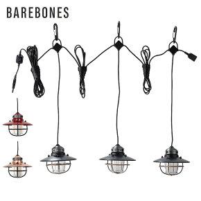 BAREBONES LIVING ベアボーンズリビング Edison String エジソン ストリングライト LED
