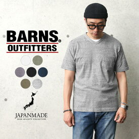 BARNS OUTFITTERS バーンズ アウトフィッターズ BR-11001 TSURI-AMI(吊り編み)半袖 VネックTシャツ 日本製