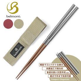 【あす楽】【18%OFFクーポン対象】belmont ベルモント BM-09X フィールドスティック / ジョイント式 携帯箸【Sx】 秋 冬 プレゼント