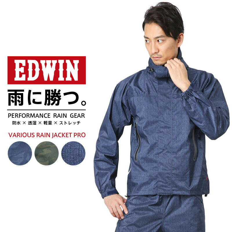 EDWIN エドウィン PERFORMANCE RAIN GEAR EW-500 VARIOUS レインジャケット PRO WIP メンズ ミリタリー アウトドア 【クーポン対象外】