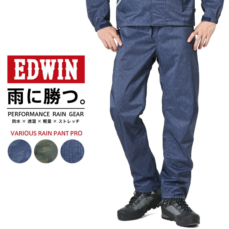 EDWIN エドウィン PERFORMANCE RAIN GEAR EW-510 VARIOUS レインパンツ PRO WIP メンズ ミリタリー アウトドア 【クーポン対象外】