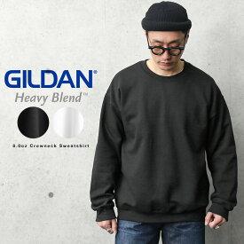 【メーカー取次】GILDAN ギルダン 18000 Heavy Blend 8.0oz クルーネックスウェットシャツ American Fit【Sx】 冬 春