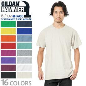 【15%OFFクーポン対象】【メーカー取次】【XS〜XLサイズ】GILDAN ギルダン HA00 6.1oz S/S HAMMER(ハンマー)Tシャツ Japan Fit【Sx】 アウトドアブランド セール