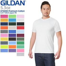 【18%OFFクーポン対象】【メーカー取次】GILDAN ギルダン 76000 Premium Cotton 5.3oz S/S アダルトTシャツ Japan Fit #1(010〜105) WIP メンズ ミリタリー アウトドア【Sx】 ミリタリーシャツ アウトドアブランド セール ホワイトデー