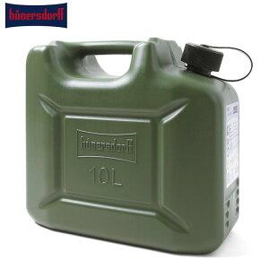 【あす楽】hunersdorff ヒューナースドルフ FUEL CAN PRO 10L フューエルカン 【クーポン対象外】 キャンプ用品 給油キャニスター ポリタンク 燃料容器 ミリタリー雑貨 灯油 WIP メンズ ミリタリー