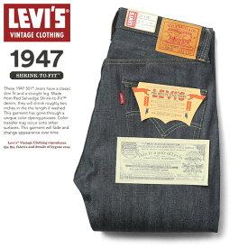 【即納/あす楽】LEVI'S VINTAGE CLOTHING リーバイス ヴィンテージ クロージング 47501-0200 1947年モデル 501XX ジーンズ RIGID / メンズ レディース ボトムス デニムパンツ リジットデニム 生デニム ボタンフライ 大きいサイズ【クーポン対象外】