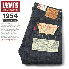 【即納/あす楽】LEVI'S VINTAGE CLOTHING リーバイス ヴィンテージ クロージング 50154-0090 1954年モデル 501ZXX ジーンズ RIGID / メンズ レディース ボトムス デニムパンツ リジットデニム 生デニム ジッパーフライ 大きいサイズ【クーポン対象外】