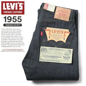 【即納/あす楽】LEVI'S VINTAGE CLOTHING リーバイス ヴィンテージ クロージング 50155-0055 1955年モデル 501XX ジーンズ RIGID / メンズ レディース ボトムス デニムパンツ リジットデニム 生デニム ボタンフライ 大きいサイズ【クーポン対象外】