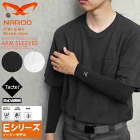 NAROO MASK ナルーマスク ARM SLEEVES TACTEL 接触冷感アームカバー / アームスリーブ UVカット メンズ レディース ロング おしゃれ 黒 白 ブラック ホワイト 速乾性 接触冷感 ひんやり ランニング