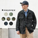 【あす楽】ミリタリージャケット メンズ / PROPPER プロパー F545025 リップストップ BDU ジャケット【クーポン対象外】 / アウター カジュアル ストリート ワークジャケット 大き