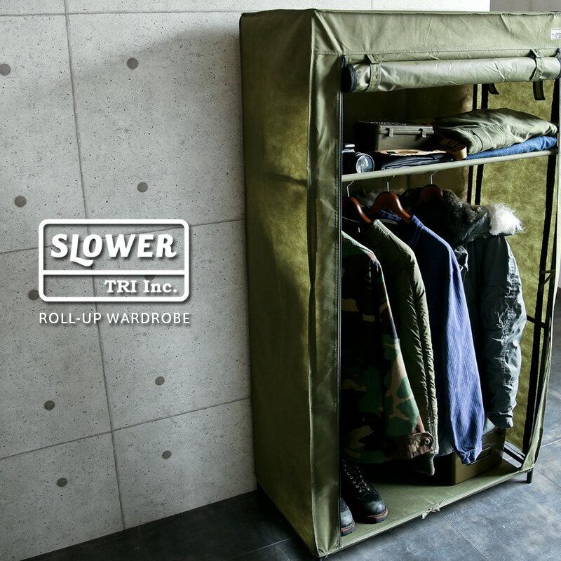 SLOWER スロウワー SLW140 ROLL-UP WARDROBE 組み立て式 ワードローブ【クーポン対象外】【別】【父の日ギフト プレゼントに】