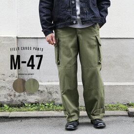 新品 フランス軍タイプ M-47 カーゴパンツ 後期型 HBT(ヘリンボーンツイル)(クーポン対象外)|ミリタリーパンツ ワイドパンツ フランス軍 m47 パンツメンズ カジュアル ユーロミリタリー おしゃれ 大きいサイズ オリーブ カーキ 冬 送料無料 ホワイトデー