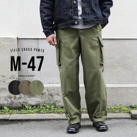 新品 フランス軍タイプ M-47 カーゴパンツ 後期型 HBT(ヘリンボーンツイル)(クーポン対象外)【T】  ミリタリーパンツ ワイドパンツ フランス軍 メンズ カジュアル ユーロミリタリー おしゃれ 大きいサイズ オリーブ WAIPER − M47ミリタリーフィールドカーゴパンツ