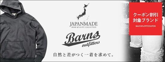BARNS OUTFITTERS クーポンご利用頂けます!