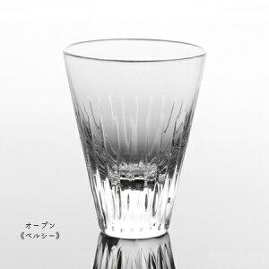 【ラ・メゾン】オープンショットグラス ベルシー/La maison/ショットグラス/リキュール/日本酒/家飲み/宅飲み お祝い 父の日 母の日 敬老の日